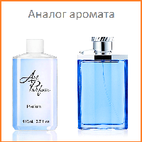 0102. Духи 110 мл Desire Blue Alfred Dunhill