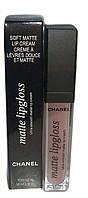 Chanel Matte Lipgloss жидкая матовая помада
