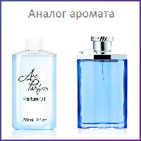 0102. Концентрат 270 мл Desire Blue Alfred Dunhill