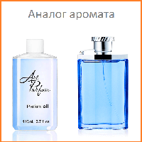 0102. Концентрат 110 мл Desire Blue Alfred Dunhill