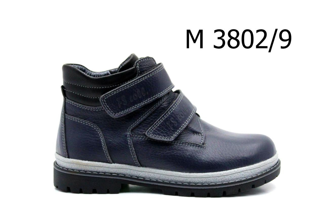 Синие ботинки FS Сollection для мальчика, на липучке, размер 31-35
