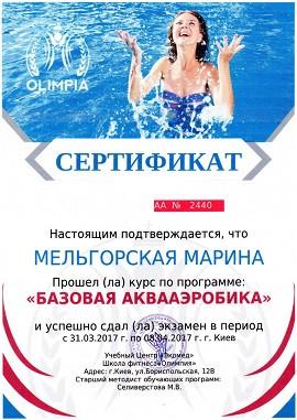 Сертификат Мельгорской Марины по базовой аквааэробике первого уровня от школы Олимпия