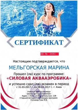 Образец сертификата по силовой аквааэробике для Мельгорской Марины. Обучение в Киеве в школе Олимпия