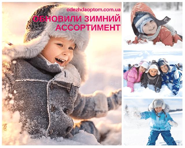 """зимняя коллекция детской одежды купить в магазине """"odezhdaoptom.com.u"""""""