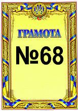 Грамота №68