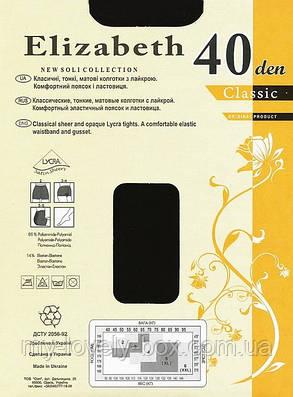 Колготки Elizabeth 40 den classic Cappuccino р.6 (00114/50) | 50 шт., фото 2