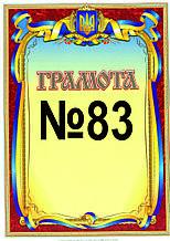 Грамота №83