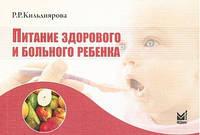 Кильдиярова Питание здорового и больного ребенка