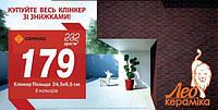 Суперціна - 179 грн на польську плитку Cerrad!