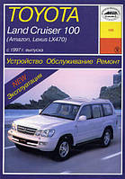 Toyota Land Cruiser 100, Lexus LX 470 Мануал по ремонту, обслуживанию, эксплуатации