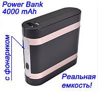 Power Bank (4000 mAh) с фонариком (повербанк) - реальная емкость - портативное зарядное устройство PowerBank