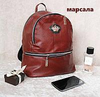 Городской женский рюкзак кожаный на три отдела с короной марсала