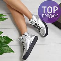 Женские низкие ботинки на шнуровке, кожанные, серебристые / ботинки женские, на змейке, внутри байка, модные