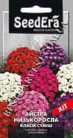 Семена цветов «Астра Классик» смесь 0.25 г