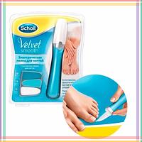 Электрическая пилка для ногтей Scholl valet smooth NEW, Пилка Шоль, электрическая пилочка, пилка для педикюра