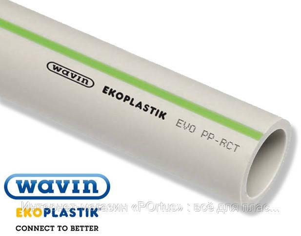 Труба Ekoplastik EVO PP-RCT Ø90х10,1  S4/SDR 9 (PN22) (4) Wavin Ekoplastik (Чехия)