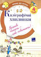 Зошит для занять з дітьми Каліграфічні хвилинки. 4 клас  Крок до успіху ТНШ 3