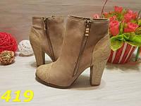 Женские демисезонные ботинки бежевого цвета на каблуке, 36-41р.