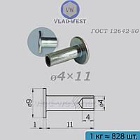 Заклепка полупустотелая ГОСТ 12642-80, Ø4х11 мм плоская головка