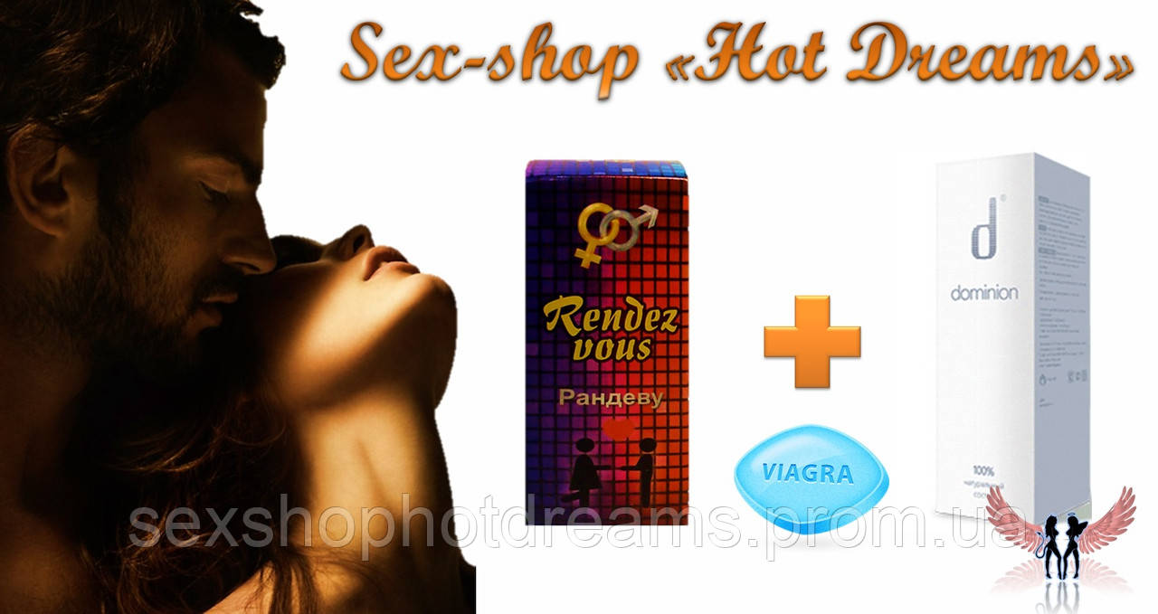 Мужской набор капли «Rendez Vous» женский возбудитель+Спрей «Доминатор»+Таблетка мужского возбудителя