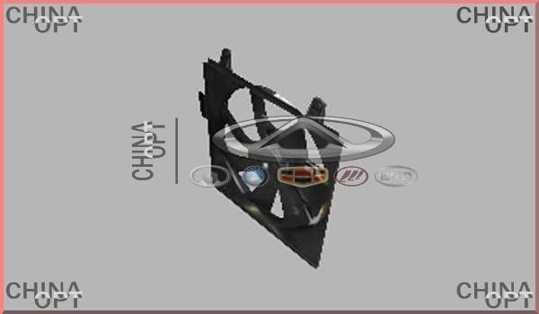 Дифузор вторичный радиатора, в сборе с вентилятором, Chery Tiggo [2.0, до 2010г.], T11-1308130, Aftermarket