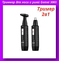 Gemei GM 3003 Тример 2в1,Триммер для носа и ушей Gemei!Опт