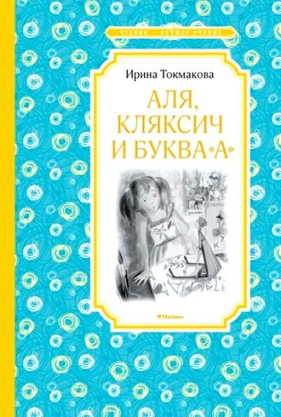 Аля, Кляксич и буква «А». Токмакова Ирина