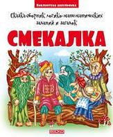 Сказка-сборник логико-математических задания и загадок Смекалка