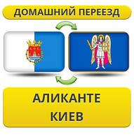 Домашний Переезд из Аликанте в Киев