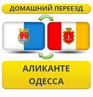 Домашний Переезд из Аликанте в Одессу