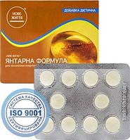 Янтарная формула, 20 таблеток - мощное витаминное средство для клеточного питания