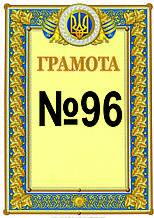 Грамота №96