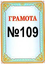 Грамота №109