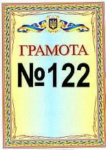 Грамота №122