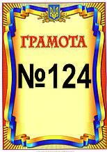 Грамота №124