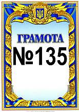 Грамота №135