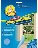 Салфетка из микрофибры для стекла и зеркал Фрекен Бок