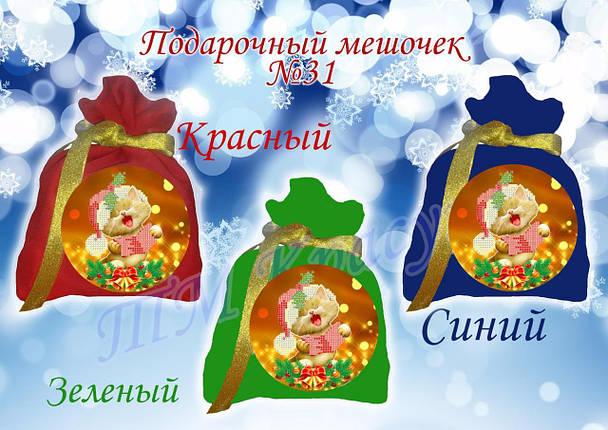 """Заготовка под вышивку """"Подарочный мешочек № 31"""", фото 2"""