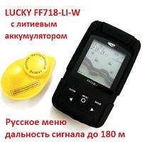 Беспроводной эхолот Lucky FF718-Li-W Fishfinder wireless Европейская мультиязычная версия