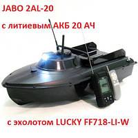 JABO-2AL20-F7L с Эхолотом LUCKY FF718-LI-W кораблик для прикормки с обнаружением рыбы, просмотром рельефа дна, фото 1