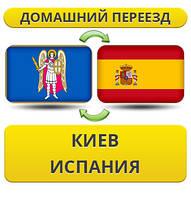 Домашний Переезд из Киева в Испанию
