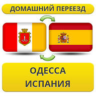 Домашний Переезд из Одессы в Испанию