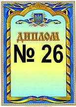 Диплом №26