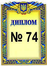 Диплом №74
