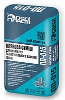 Полипласт ПП-015 - Клеевая смесь для мрамора и натурального камня (белая) 25 кг