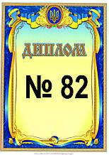 Диплом №82
