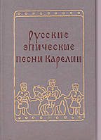 Русские эпические песни Карелии