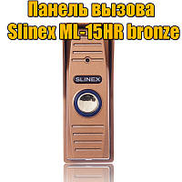 Панель вызова Slinex ML-15HR bronze