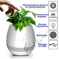 Музыкальный горшок для цветов (Smart Music Flowerpot)