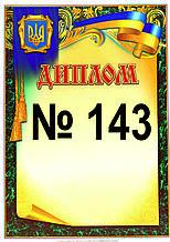 Диплом №143